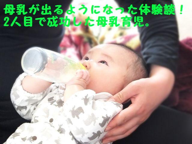 母乳が出るようになった体験談!2人目で成功した母乳育児。比較してみました