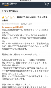 fire tv stickレビュー01