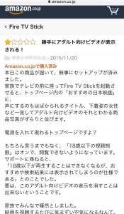 fire tv stickレビュー01