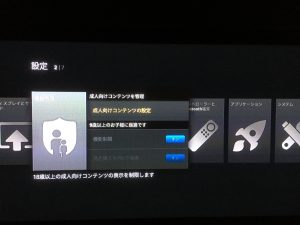 fire tv stickレーティング01