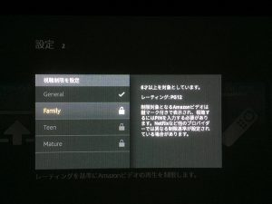 fire tv stickレーティング02