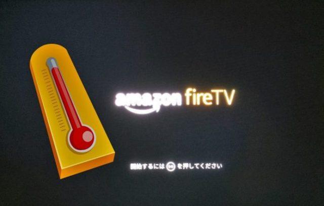 【Fire TV Stick】発熱の対策と原因、ヒートシンクで解決か。温度計が表示されたらすること。