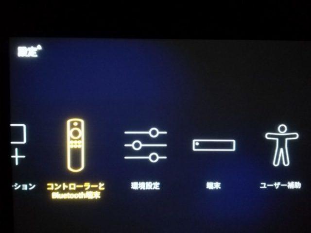 Fire TV Stick リモコンペアリング
