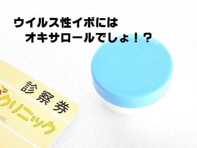 何故イボにオキサロール軟膏処方?使用方法を間違えると効果なし。皮膚科で教わった塗り方があります。
