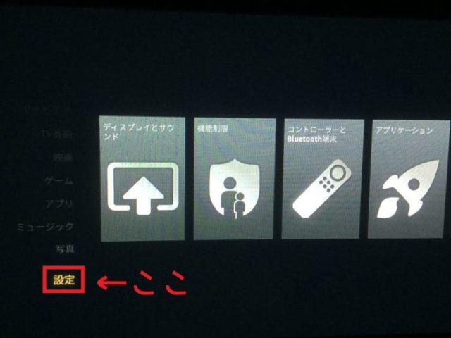 プライムビデオ設定画面