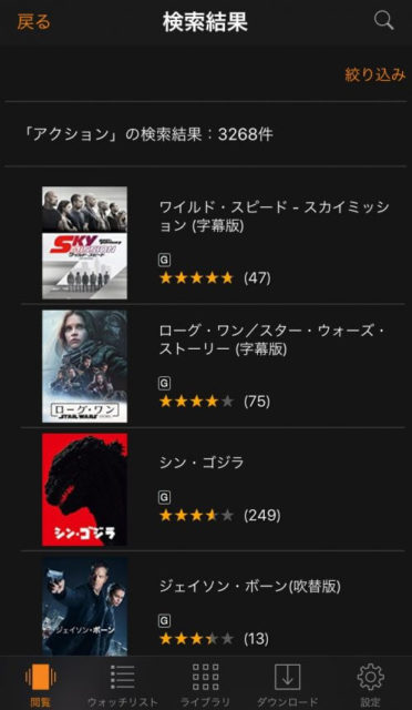 Amazonビデオカテゴリー検索アプリ