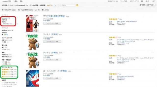 Amazonビデオ検索小カテゴリー