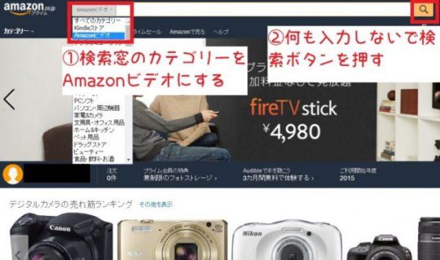 Amazonビデオ検索