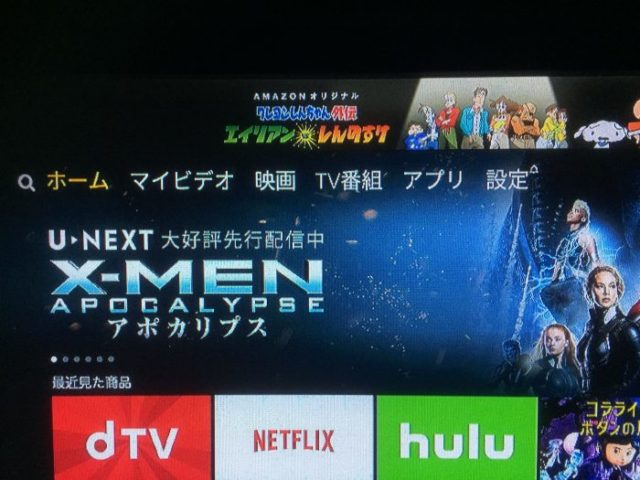 Fire TV Stick ホーム画面