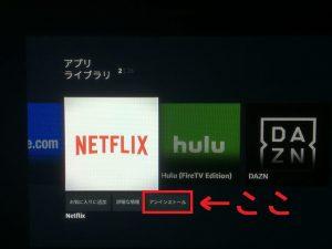 Netflixアンインストール