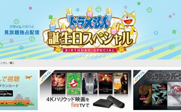「ドラえもん誕生日スペシャル」歴代のエピソードがAmazonプライムビデオに登場!