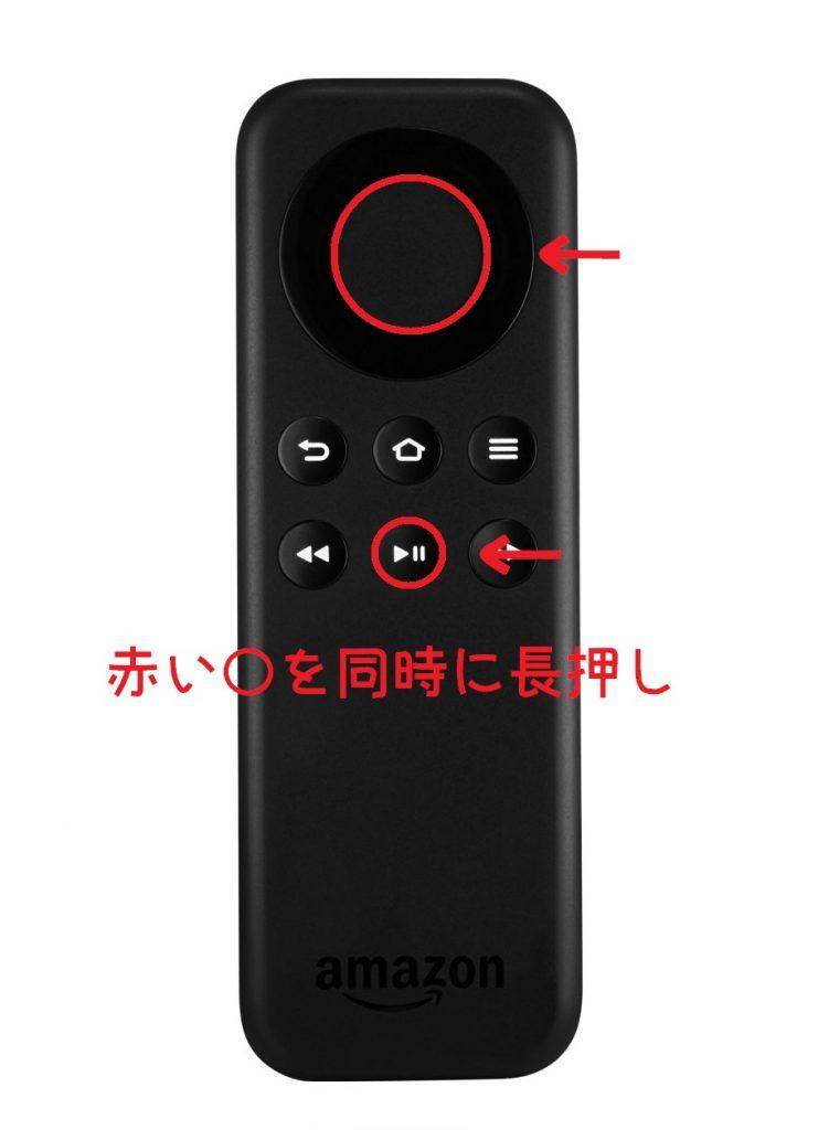 fireTVリモコン