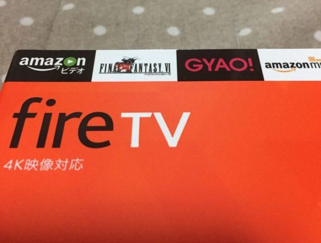 【Amazon Fire TV】画面が止まる、途切れる!再起動でも改善しない場合の対策