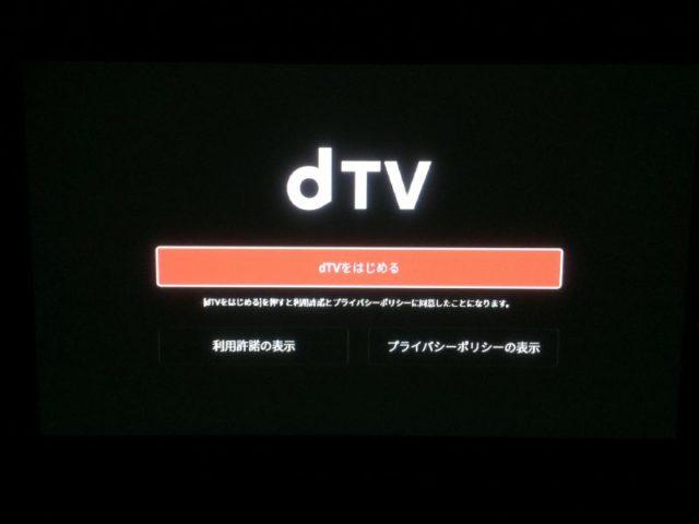 Fire TV StickでFOXチャンネルは見やすいのか。【dTV】