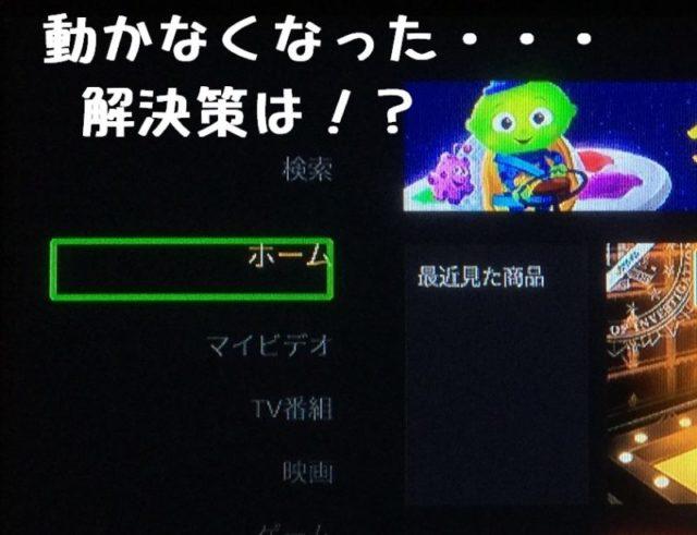 【Fire TVトラブル】緑色の枠が出て上下のボタンが効かなくなった!?変な音もする!