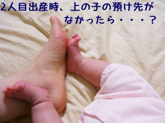 2人目出産時、上の子の預け先がなかった私の体験談。