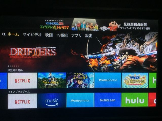 Fire TV Stickホーム画面