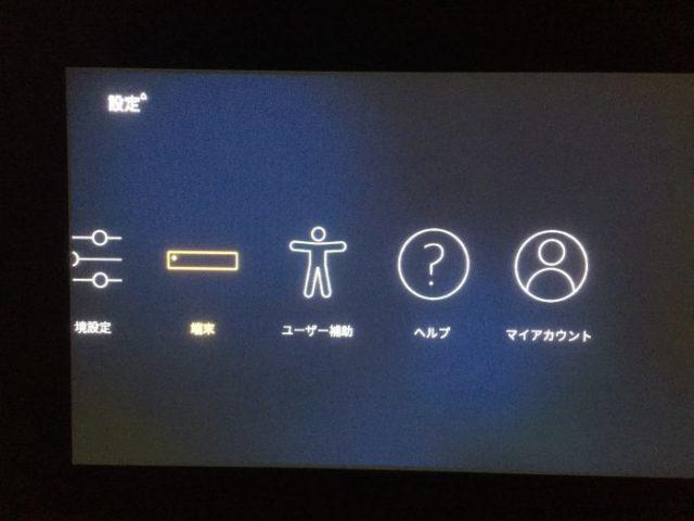 fire tv stick 端末