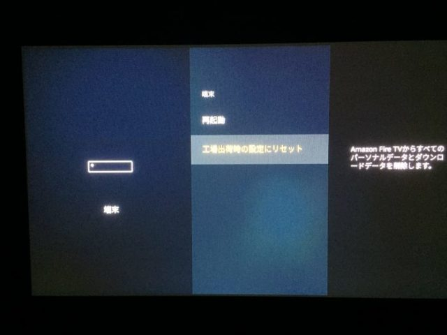 Fire TV Stick設定端末リセット
