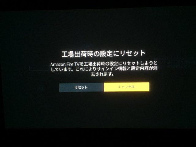 Fire TV Stickリセット