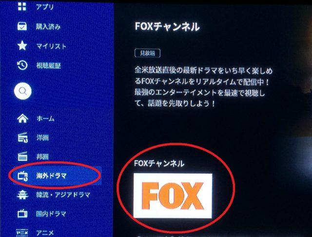FOXch u-next