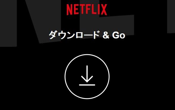 【Netflix】ダウンロードして楽しむ方法。アカウントごとは可能?何台まで?視聴期限はあるの?
