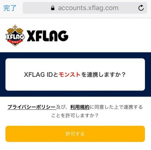 XFLAG バックアップ