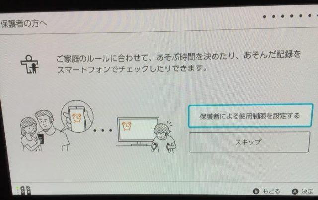 Nintendo みまもり Switch 初期設定