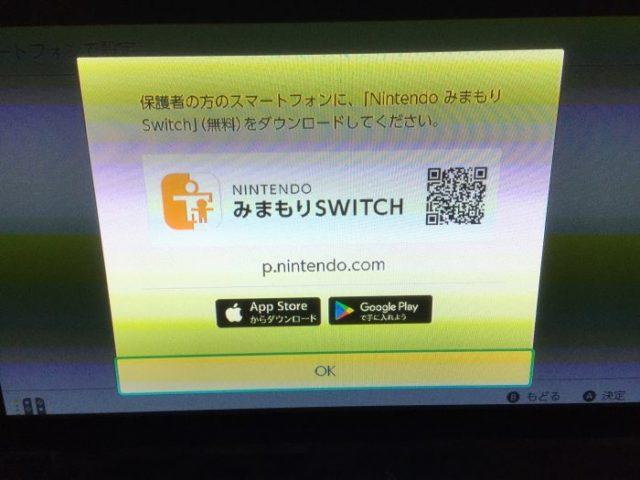 mimamori switch ダウンロード