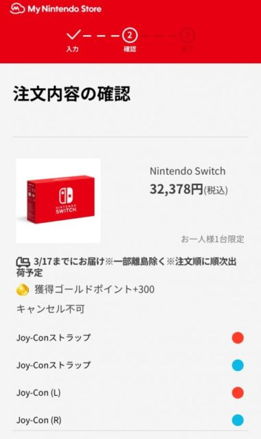 Nintendo Switch 価格