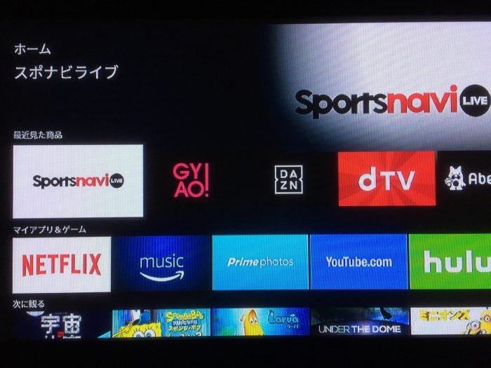 Fire TV Stickアプリ