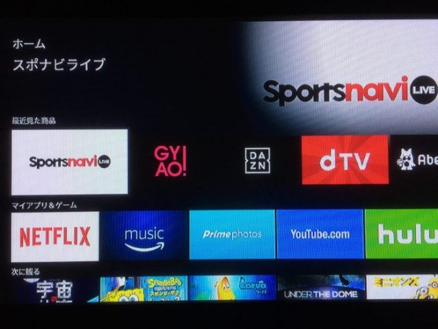 Fire TV Stick アプリ