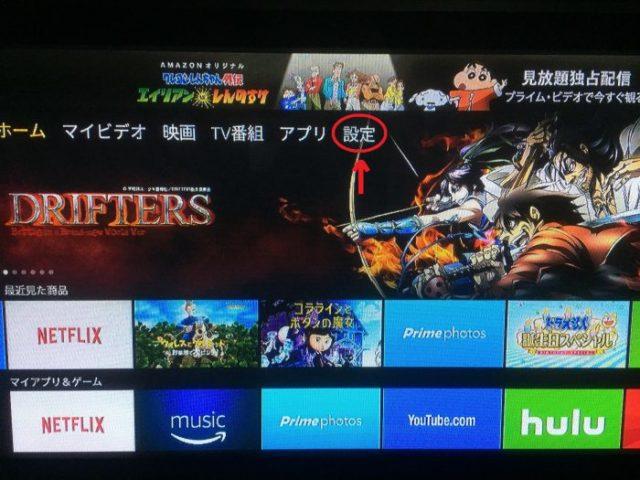 FIre TV ホーム画面設定