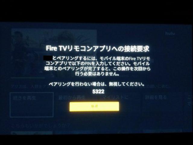 Fire TV リモコン ペアリング PIN