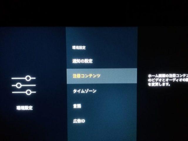 Fire TV Stick 注目コンテンツ