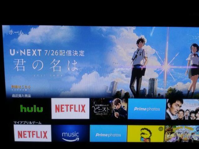 Netflixをテレビで見るのはFire TV Stickが超おすすめ!ホーム画面から直接選べて便利すぎる!