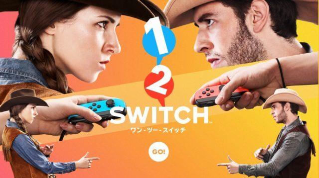 【レビュー/評価】1-2-Switch(ワンツースイッチ)ゲーム一覧。面白いの?感想は?家族や友人と盛り上がるには最高のゲーム!