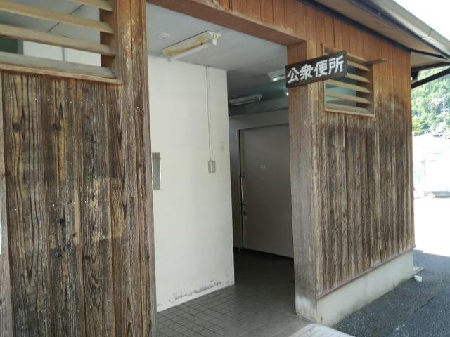 谷瀬の吊り橋 公衆トイレ