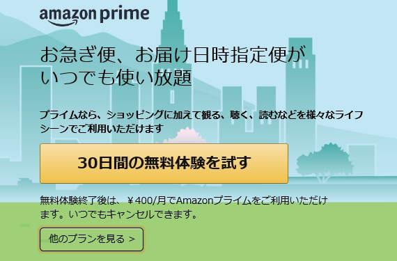 Amazonプライム会員の支払いをお得に解約!月額⇔年額、解約、返金、自動更新解除の方法