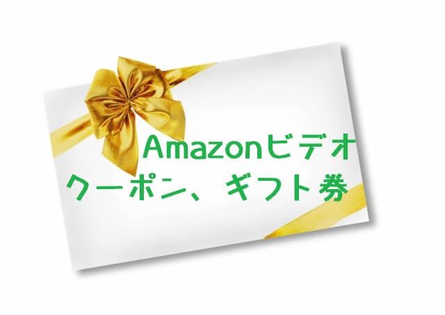 Amazonビデオのクーポン残高確認、使う方法。ギフト券、クーポンコードはどうやって使用する?