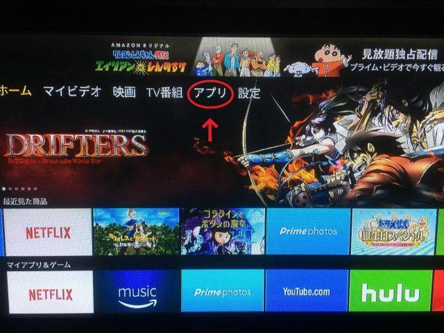 Fire TV アプリ選択