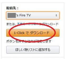Fire TV Stickアプリ購入