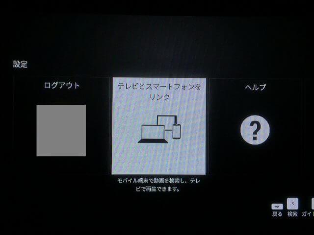 テレビコードでリンク
