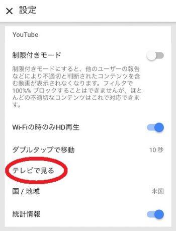 youtubeアプリの設定から「テレビで見る」を選択