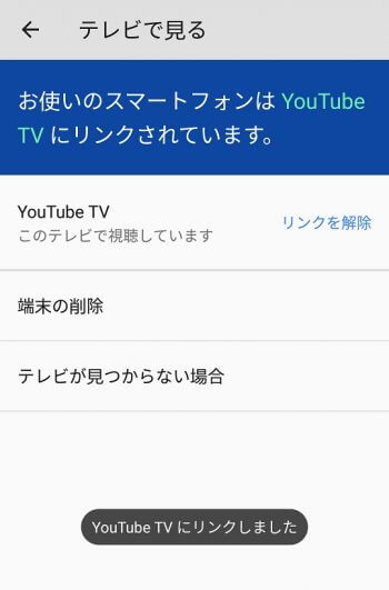 YouTubeとスマホがリンク