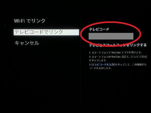 テレビコード表示