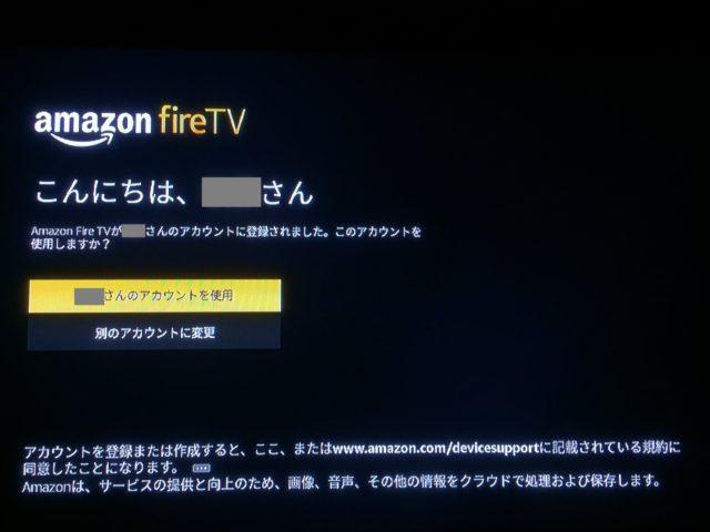 Fire TV Stick アカウント選択