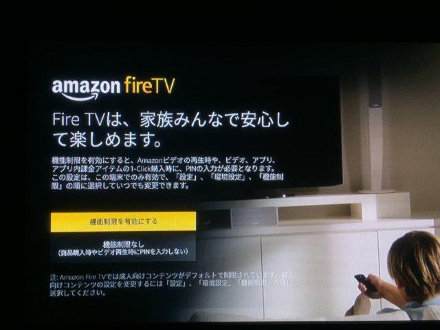 Fire TV Stick 機能制限 選択
