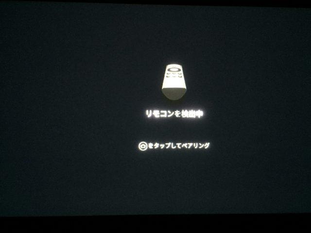 Fire TV Stick リモコン検出