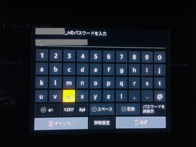 ネットワーク パスワード入力画面